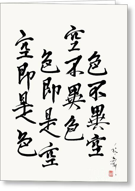 Form Is Emptiness Verse From The Heart Sutra Greeting Card by Nadja Van Ghelue