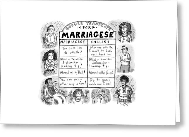 Google Translate For Marriagese -- Translated Greeting Card by Roz Chast