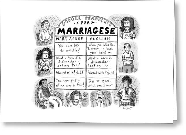 Google Translate For Marriagese -- Translated Greeting Card