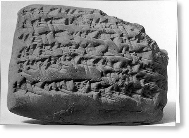 Gula Incantation, Medical Cuneiform Greeting Card by Metropolitan Museum of Art