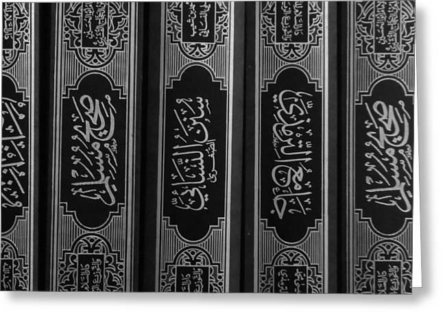 Hadith Books Greeting Card by Salwa  Najm