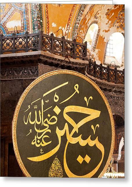Hagia Sophia Interior 08 Greeting Card by Rick Piper Photography