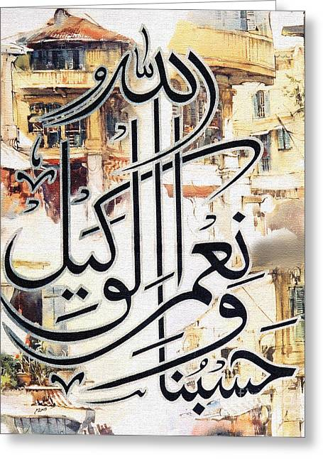 Hasbunallahi Wa Nemal Wakeel Greeting Card by Hamid Iqbal Khan
