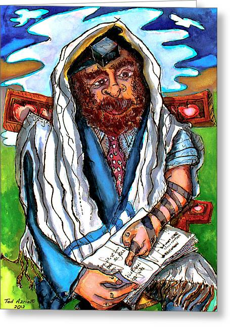 Hear O Israel Greeting Card