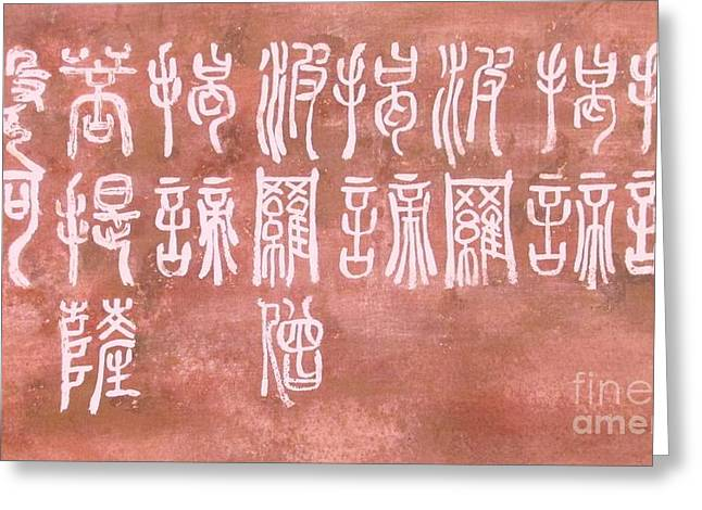 Heart Sutra Seal Script Greeting Card by Beth Fischer