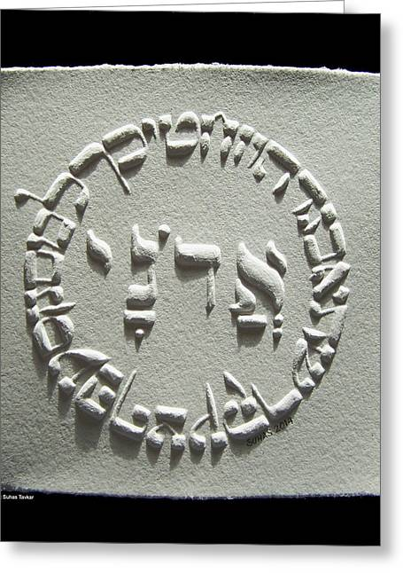 Hebrew Alphabets Greeting Card