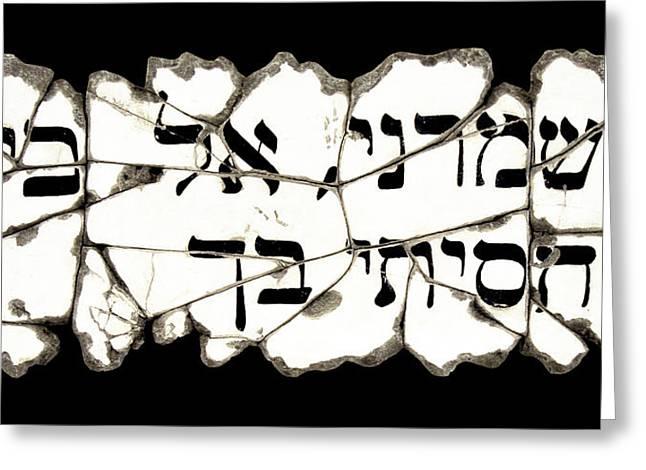 Hebrew Prayer Greeting Card