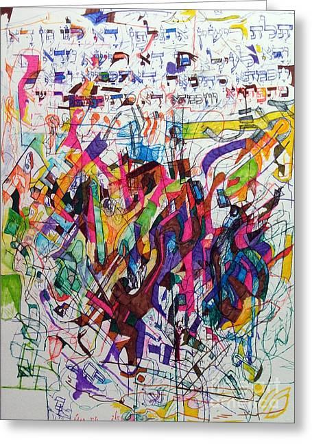 Hidden Greeting Card by David Baruch Wolk