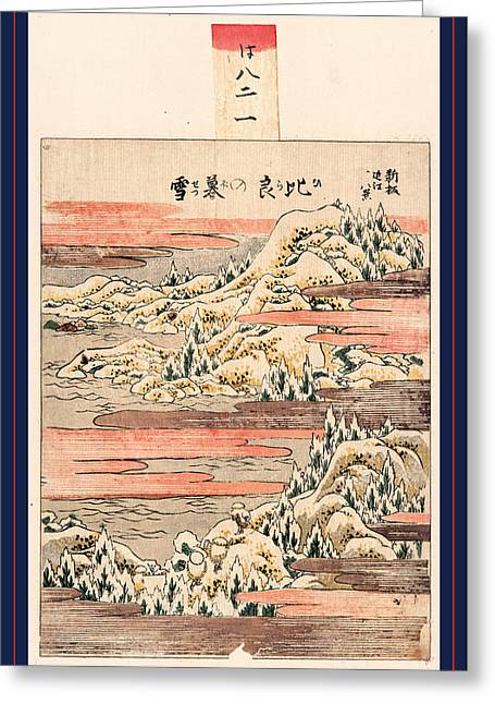Hira No Bosetsu, Evening Snow At Hira. Between 1804 And 1810 Greeting Card by Hokusai, Katsushika (1760-1849), Japanese