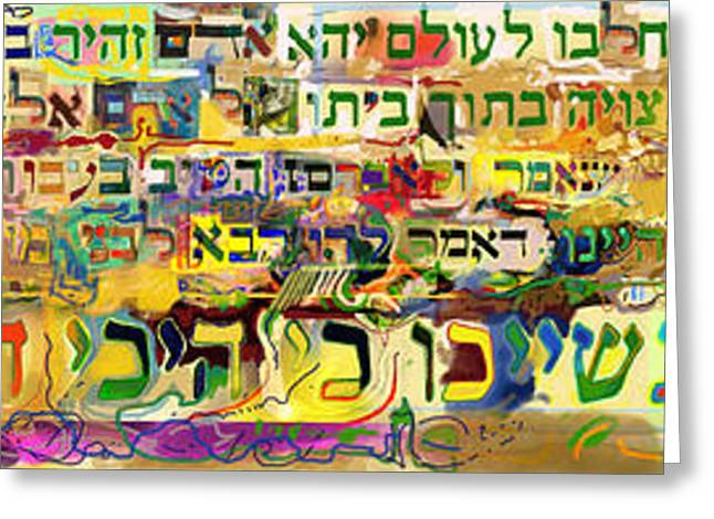 Honor Your Wife Zh Greeting Card by David Baruch Wolk