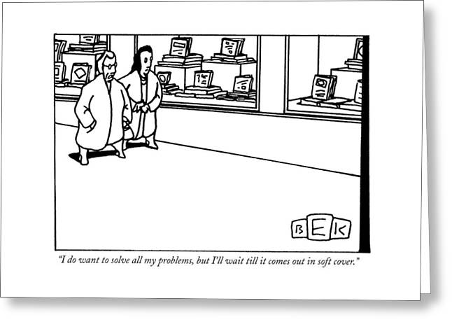 I Do Want To Solve All My Problems Greeting Card