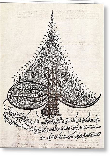 Imperial Ottoman Seal Greeting Card