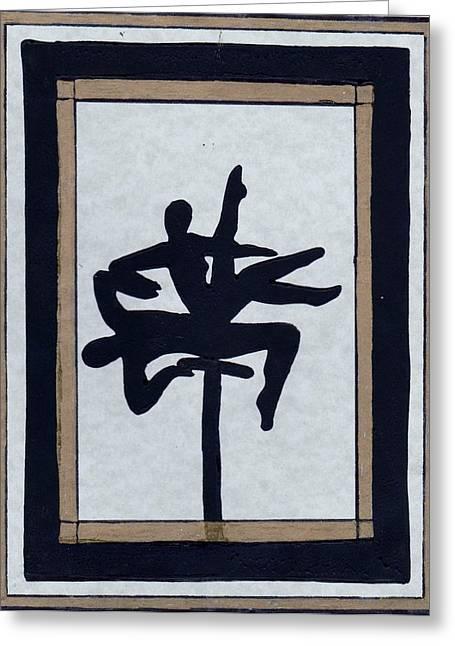 In Perfect Balance Greeting Card