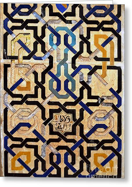 Interlocking Tiles In The Alhambra Greeting Card by RicardMN Photography