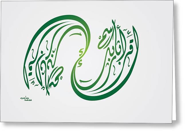 Iqraa2 Greeting Card by Ali ArtDesign