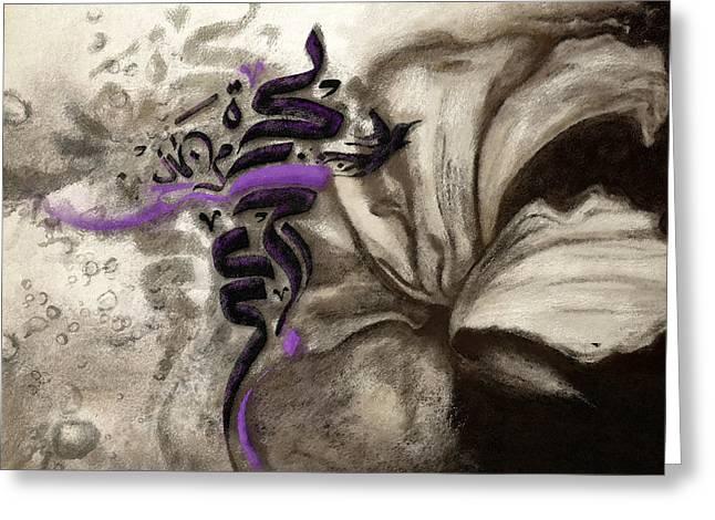 Islamic Calligraphy 014 Greeting Card