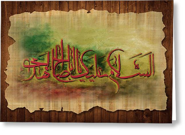 Islamic Calligraphy 034 Greeting Card