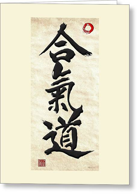 Japanese Calligraphy - Aikido Greeting Card