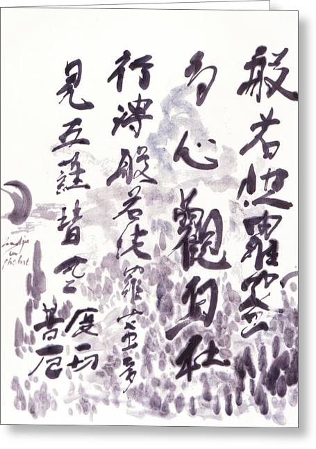 Japanese Calligraphy Of A Detail Of The Heart Sutra Greeting Card by Nadja Van Ghelue