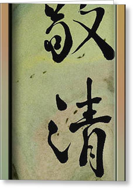 Japanese Principles Of Art Tea Ceremony Greeting Card by Peter v Quenter