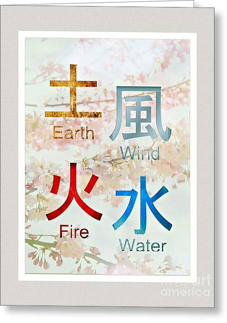 Japanese Symbols   Earth Wind  Fire Water Greeting Card