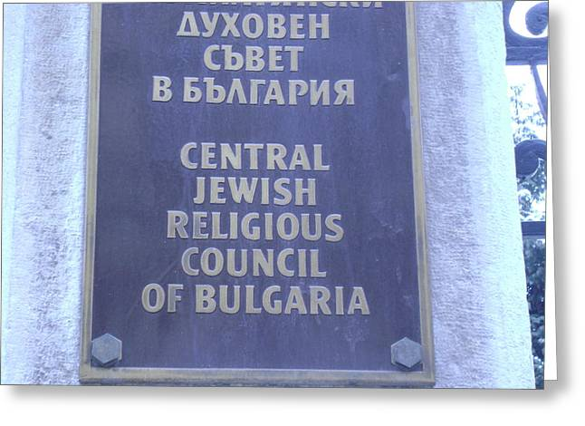Jewish Council Of Bulgaria Greeting Card