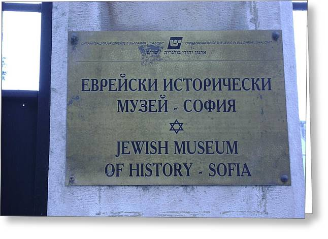 Jewish Museum Of Sofia Greeting Card