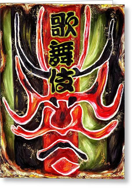 Kabuki Two Greeting Card