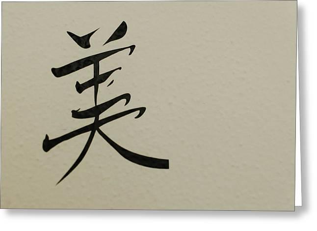 Kanji Greeting Card