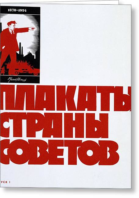 Lenin 1870 1924 Soviet Propaganda Poster 1924 Greeting Card
