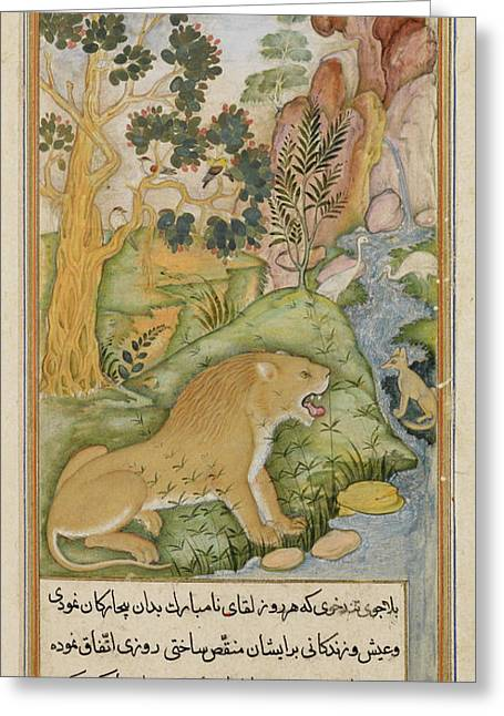 Lion Of The Plains Near Baghdad Greeting Card