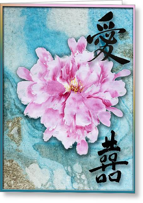 Greeting Card featuring the mixed media Love Double Happiness With Red Peony by Peter v Quenter