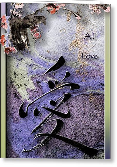 Love Ink Brush Calligraphy Greeting Card by Peter v Quenter