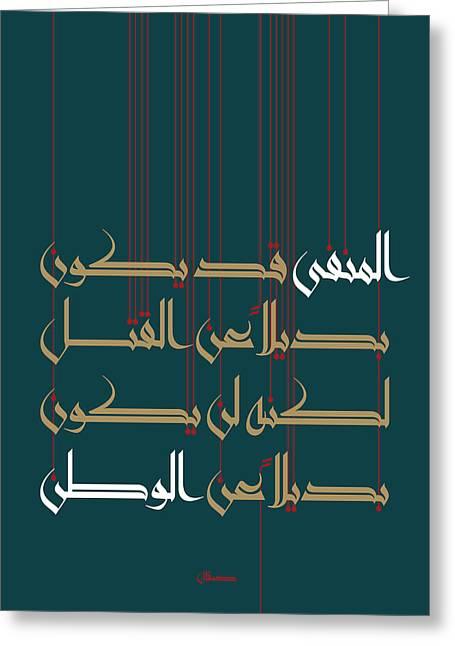 Manfa Watan_exile Homeland Greeting Card