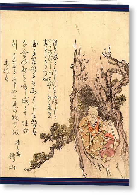 Matsu No Hora No Takasago No Jo To Uba Greeting Card by Katsushika Hokusai ( 1760?1849), Japanese