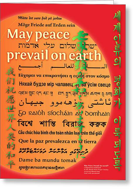 May Peace Prevail On Earth Greeting Card