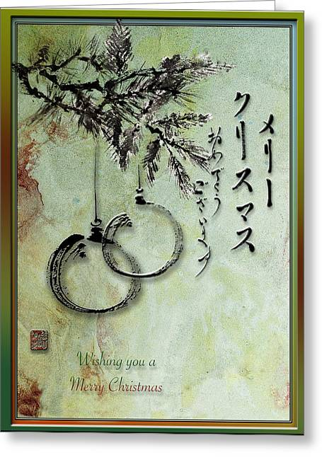 Greeting Card featuring the painting Merry Christmas Japanese Calligraphy Greeting Card by Peter v Quenter