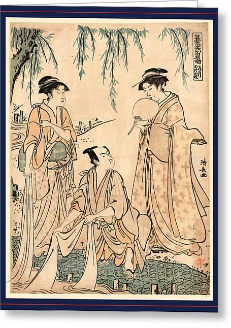 Michiyuki Tamagawa No Dan Greeting Card