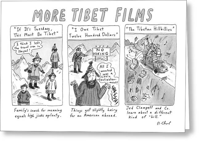 More Tibet Films    If It's Tuesday Greeting Card by Roz Chast