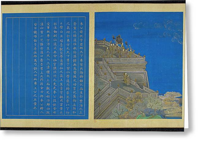 Mu Gong At The White Jade Terrace Greeting Card by British Library