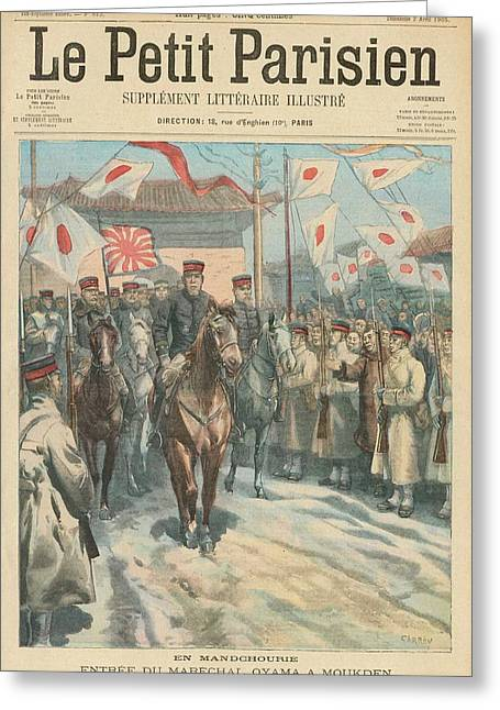 Mukden  Japanese Commander  Marshal Greeting Card