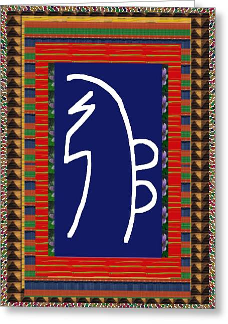 Mystic Symbol Art Reiki Healing Masters Greeting Card