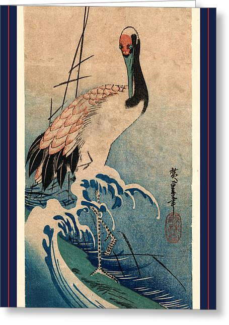 Nami Ni Tsuru, Crane In Waves. Between 1833 And 1835 Greeting Card