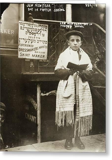 New York Rosh Hashanah Greeting Card by Granger
