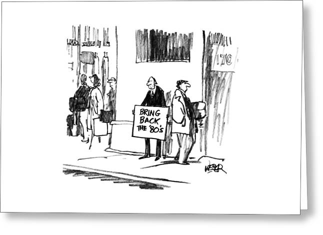 New Yorker August 20th, 1990 Greeting Card