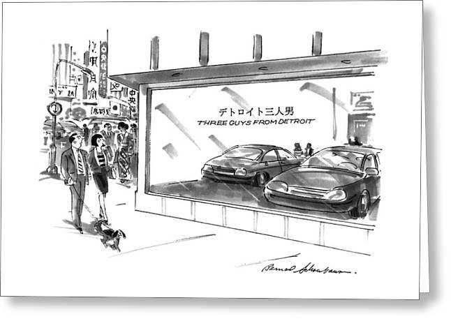 New Yorker August 21st, 1995 Greeting Card by Bernard Schoenbaum