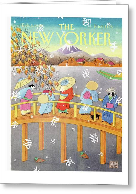 New Yorker February 3rd, 1992 Greeting Card