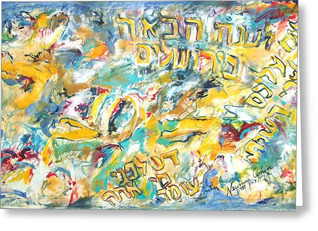 Greeting Card featuring the painting Next Year In Jerusalem by Esther Newman-Cohen