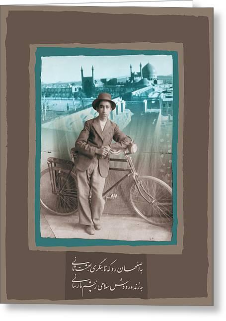 Old Isfahan Greeting Card by Reza Daliloltejari