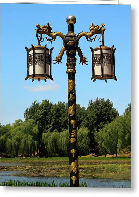 Ornate Golden Dragon Lamp Post, Old Greeting Card